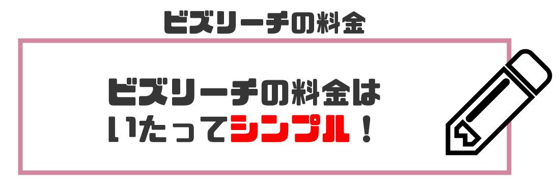ビズリーチ評判_3.1