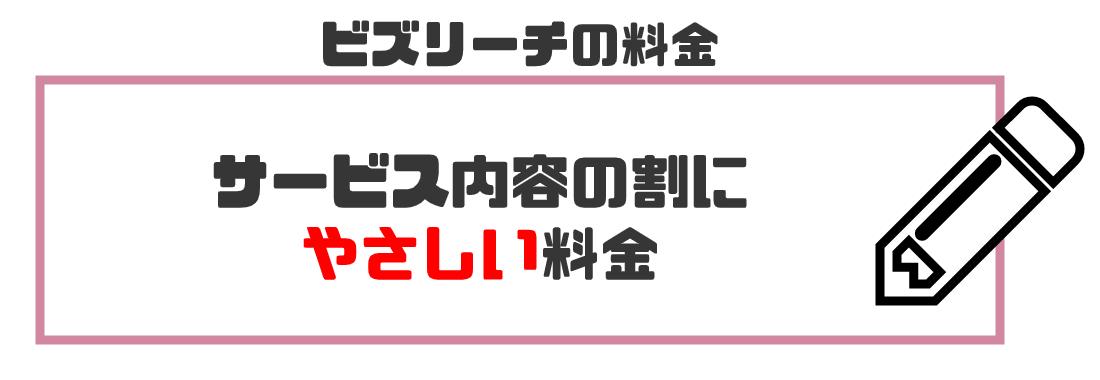 ビズリーチ評判_3.2