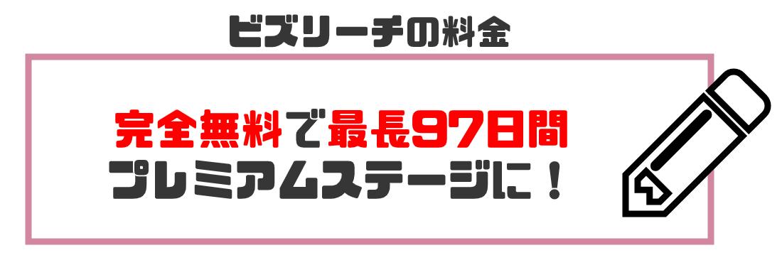 ビズリーチ評判_3.3