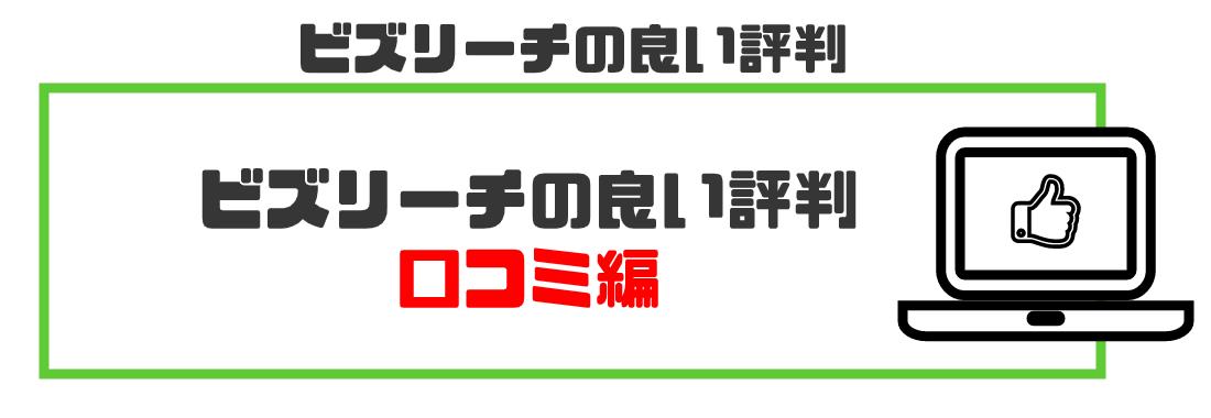 ビズリーチ評判_4.1
