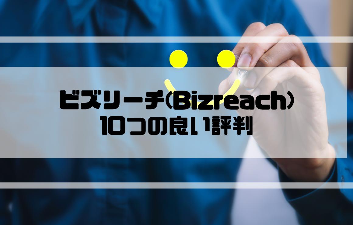 ビズリーチ評判_4
