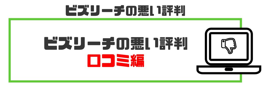 ビズリーチ評判_5.1