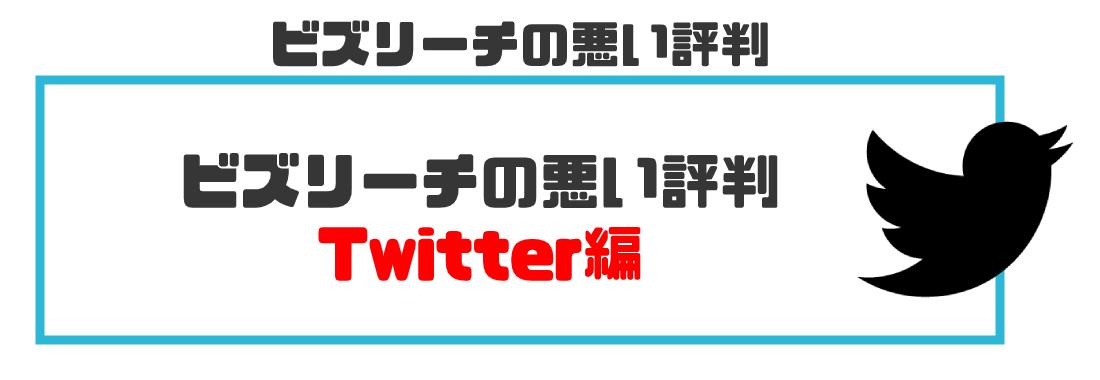ビズリーチ評判_5.2