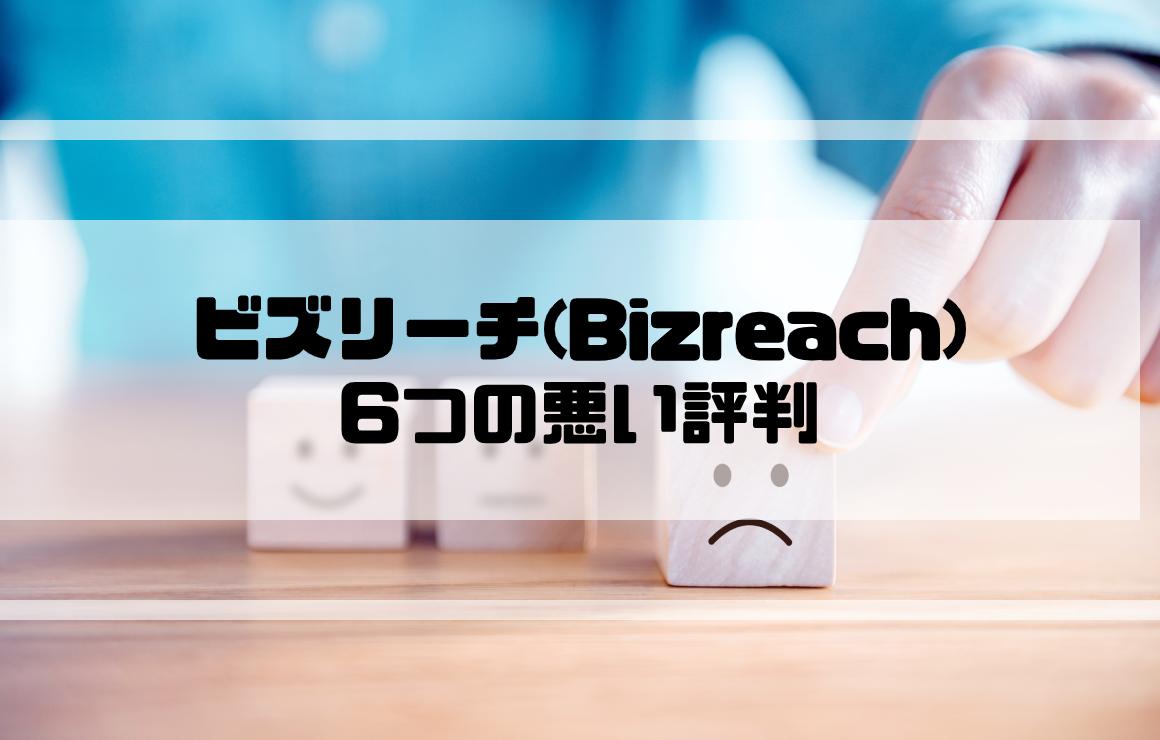 ビズリーチ評判_5