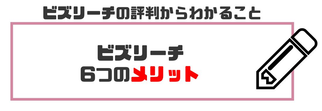 ビズリーチ評判_6.1