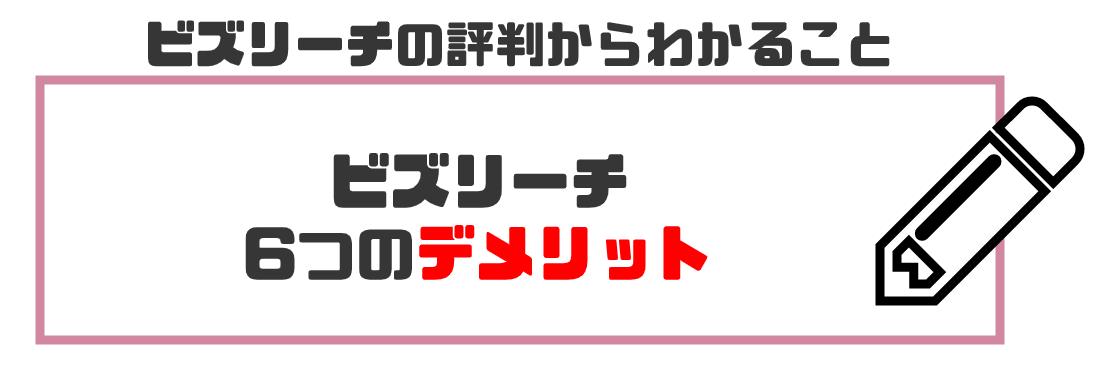 ビズリーチ評判_6.2