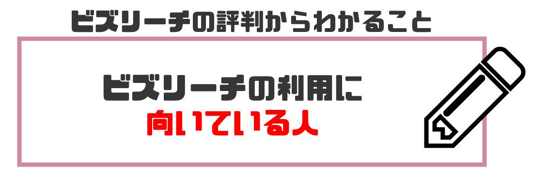 ビズリーチ評判_6.3