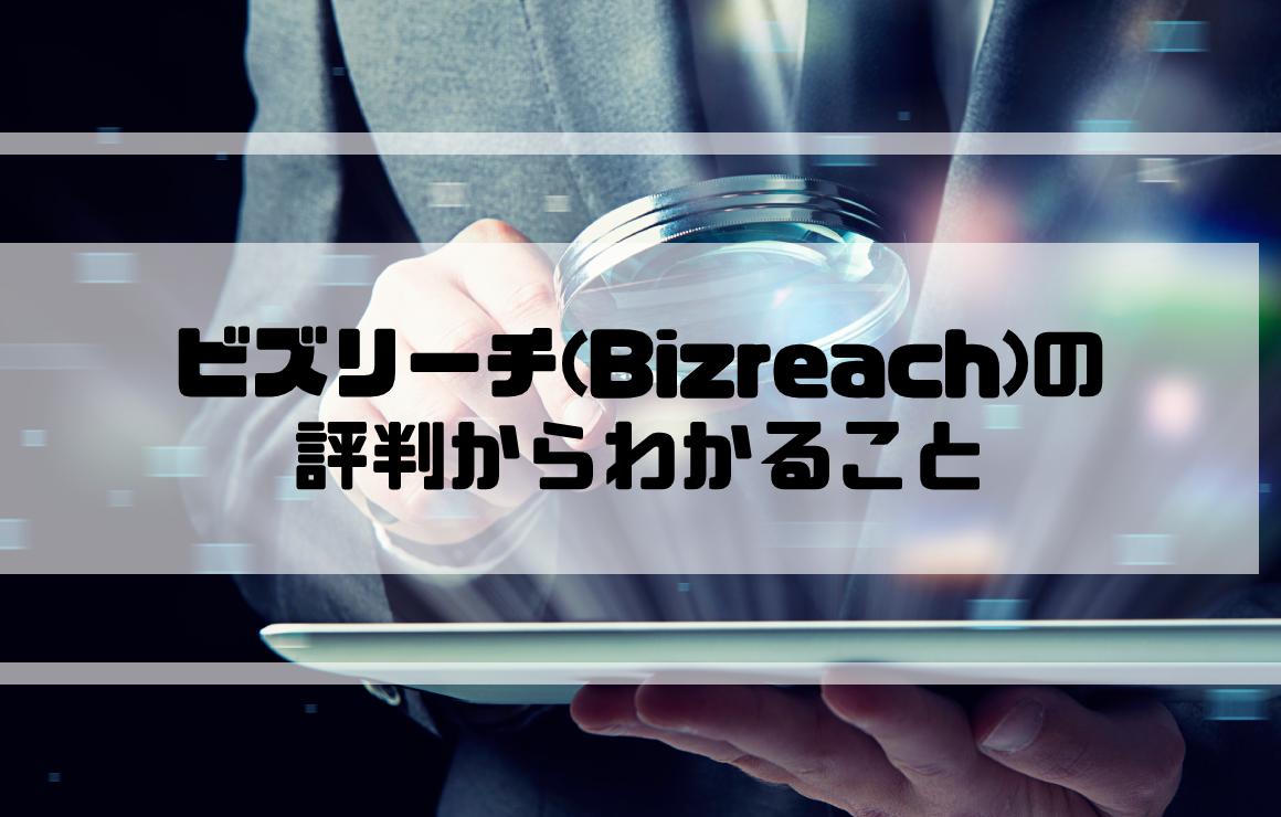 ビズリーチ評判_6