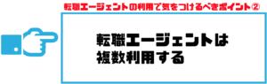 転職エージェント_無職16
