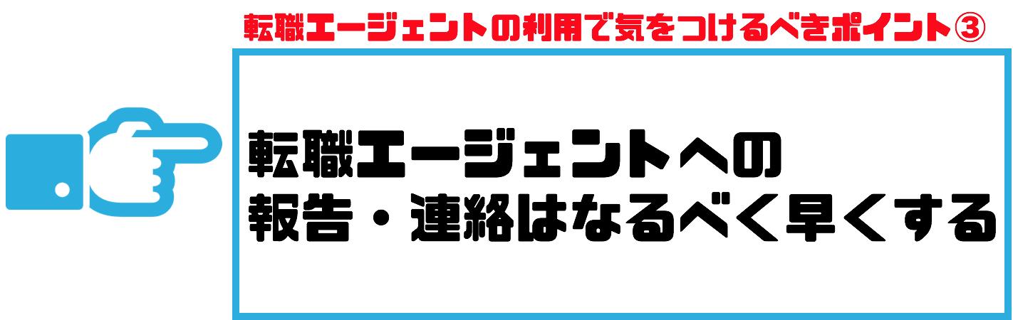 転職エージェント_無職17