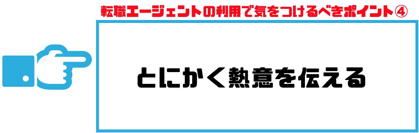 転職エージェント_無職18