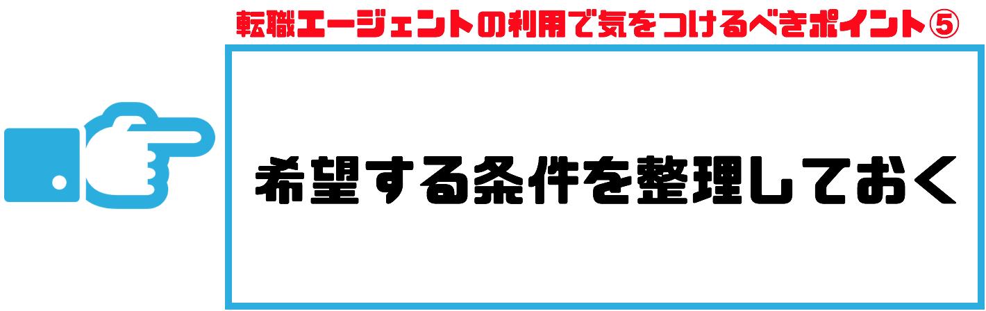 転職エージェント_無職19