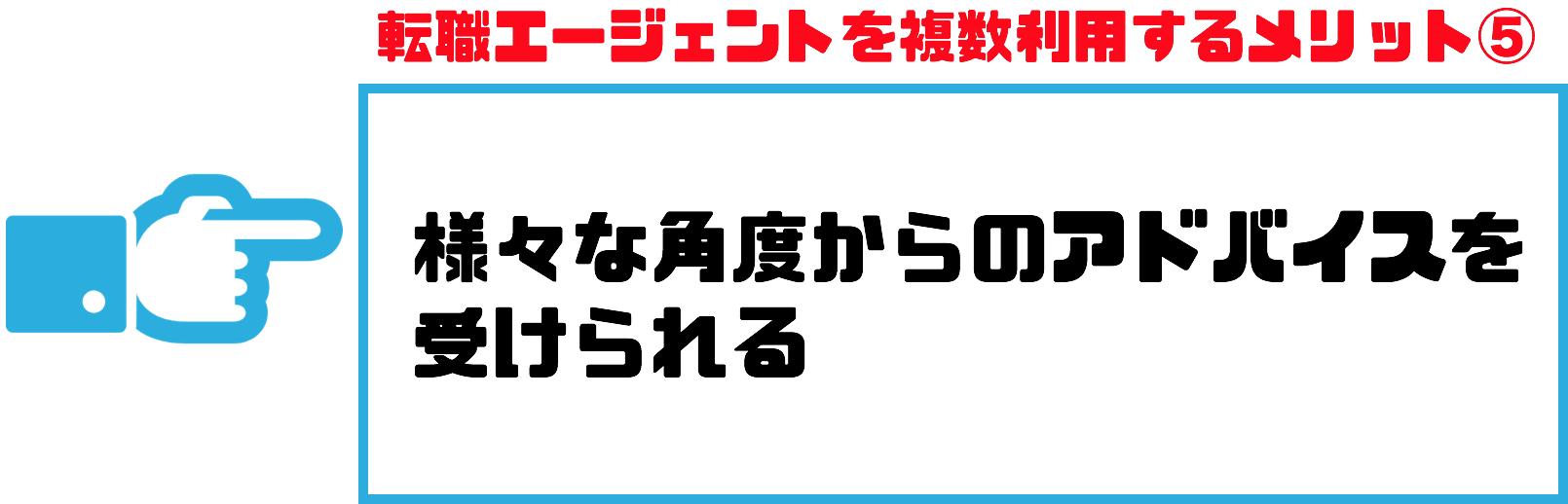 転職エージェント_複数09