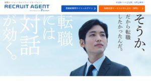 転職エージェント_無職09