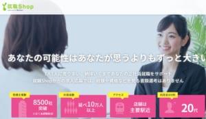 ミイダス_評判_就職shop