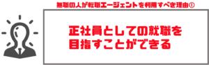 転職エージェント_無職03