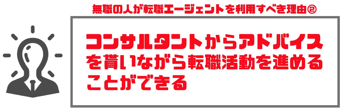 転職エージェント_無職04