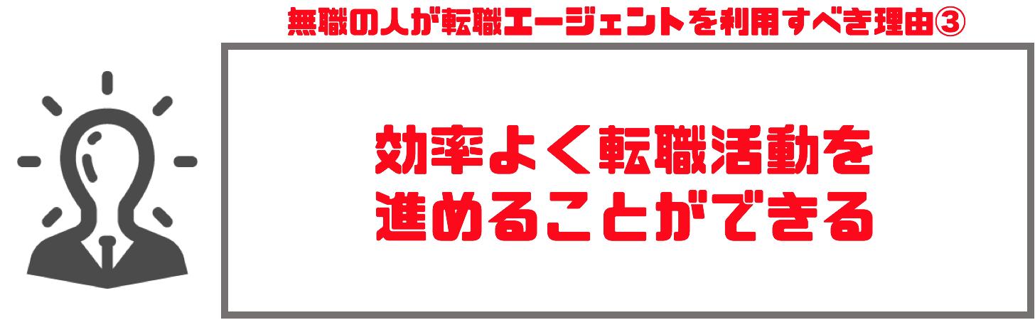 転職エージェント_無職05