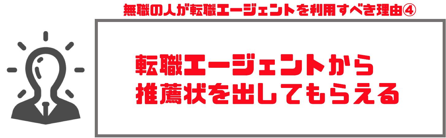 転職エージェント_無職06