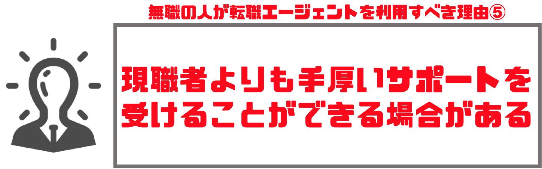 転職エージェント_無職07