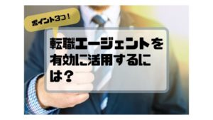 転職エージェント_地方_活用方法