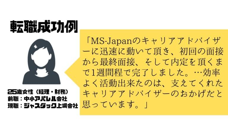 ミスジャパン_転職エージェント_口コミ
