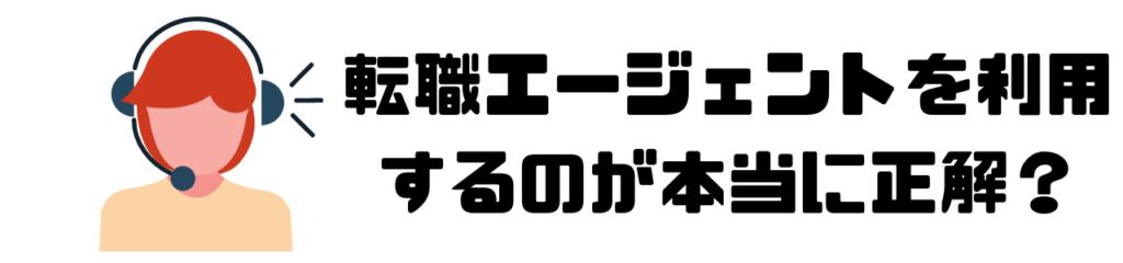 転職エージェント_利用