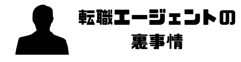 転職エージェント_裏事情