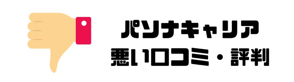 パソナキャリア_評判_悪い