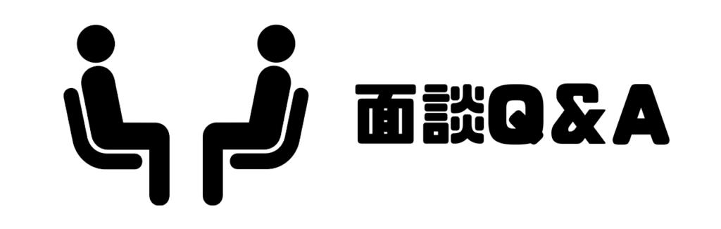 マイナビエージェント_面接Q&A