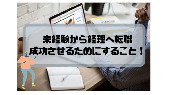経理_転職_未経験