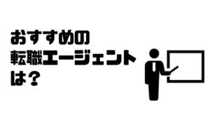 転職エージェント_おすすめ