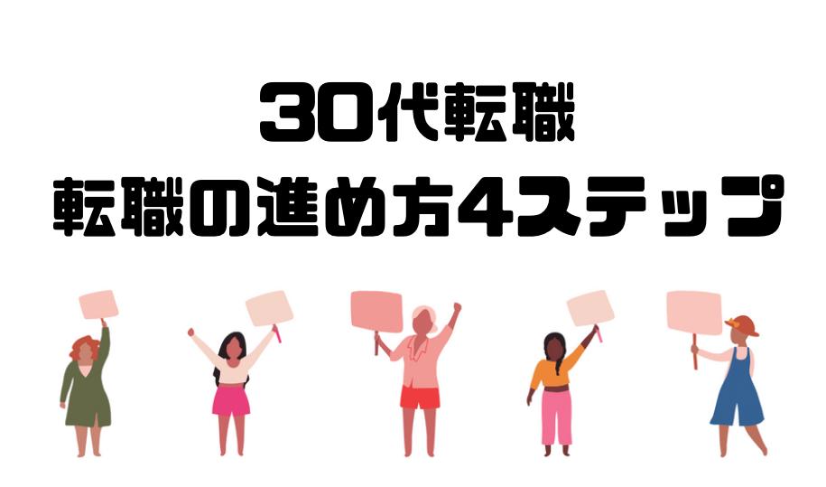 30代_転職_進め方