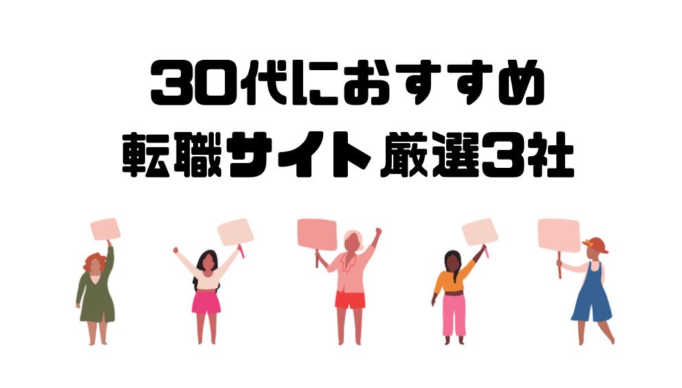 30代_転職_サイト