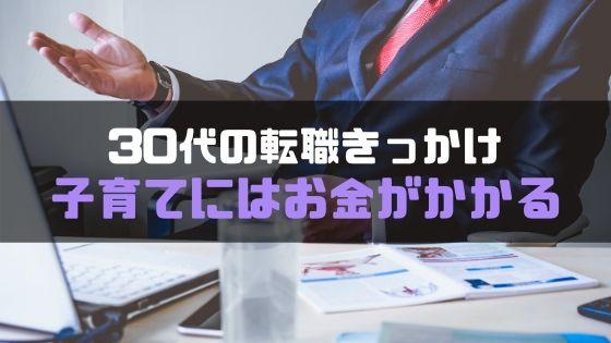 転職きっかけ_30代
