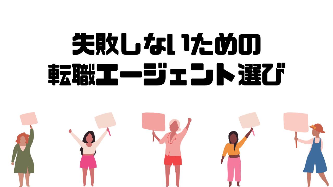 20代_転職エージェント_選び方