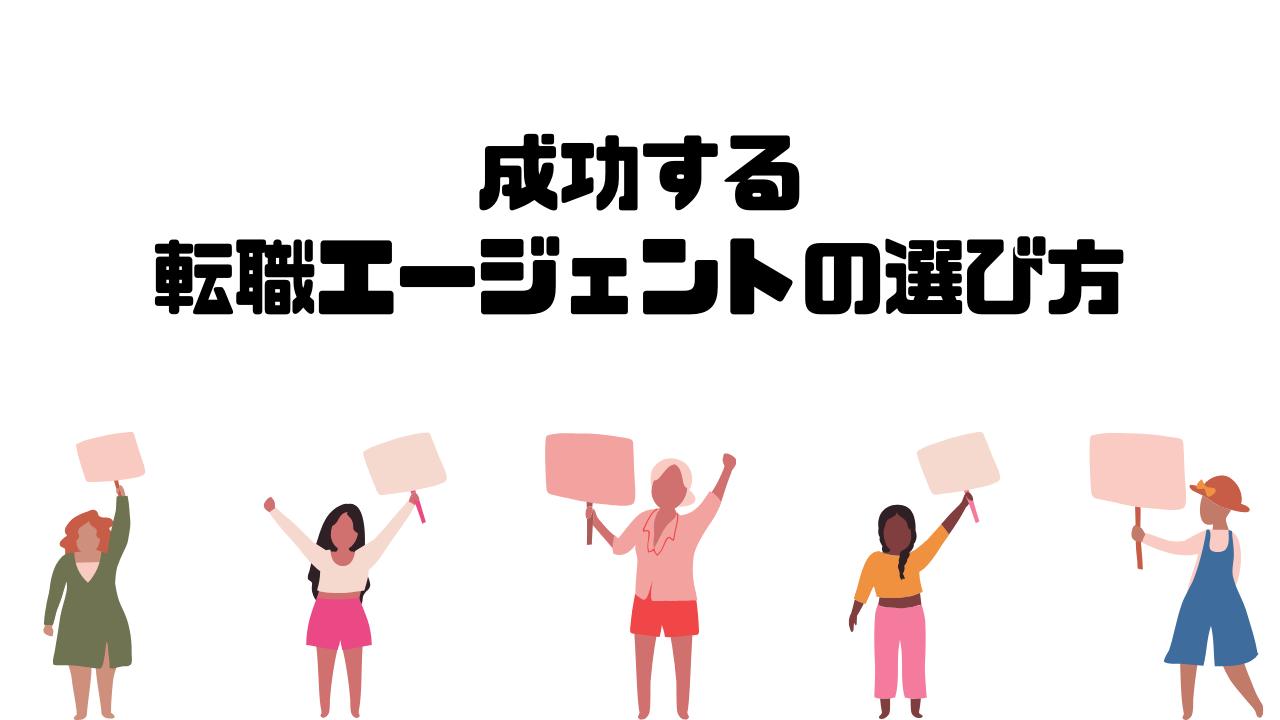 30代_転職エージェント_選び方