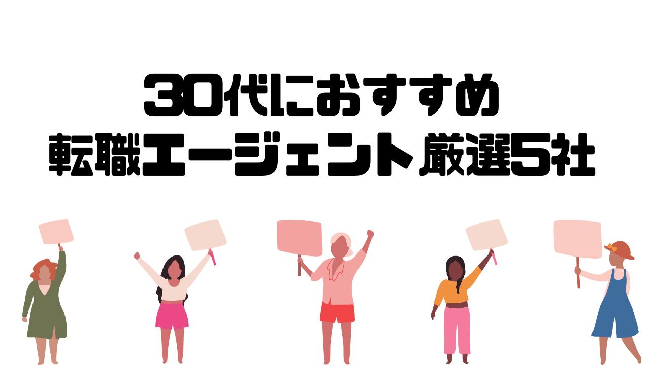 30代向け_転職エージェント_おすすめ