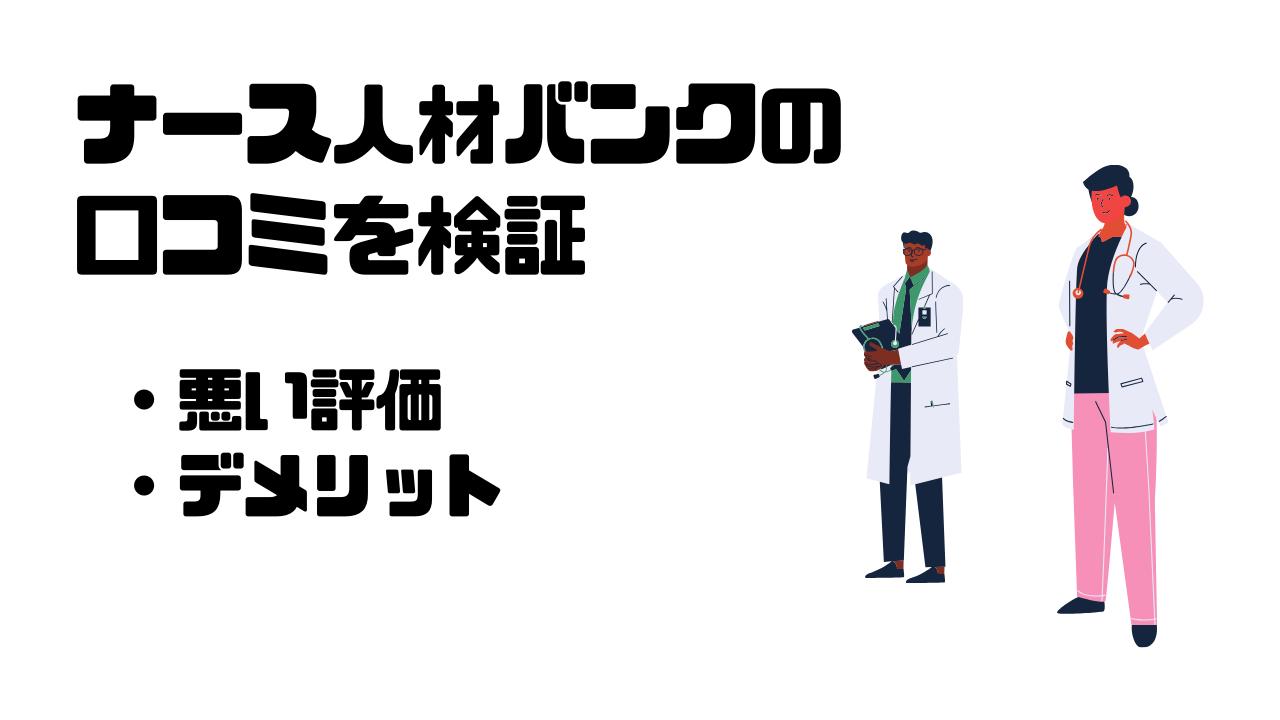 ナース人材バンク_口コミ_悪い評判