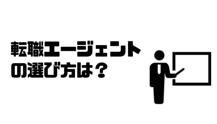 転職エージェント_選び方