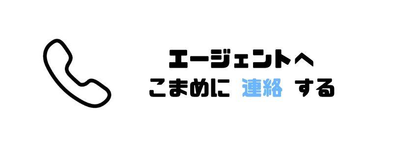 フリーター_転職_連絡