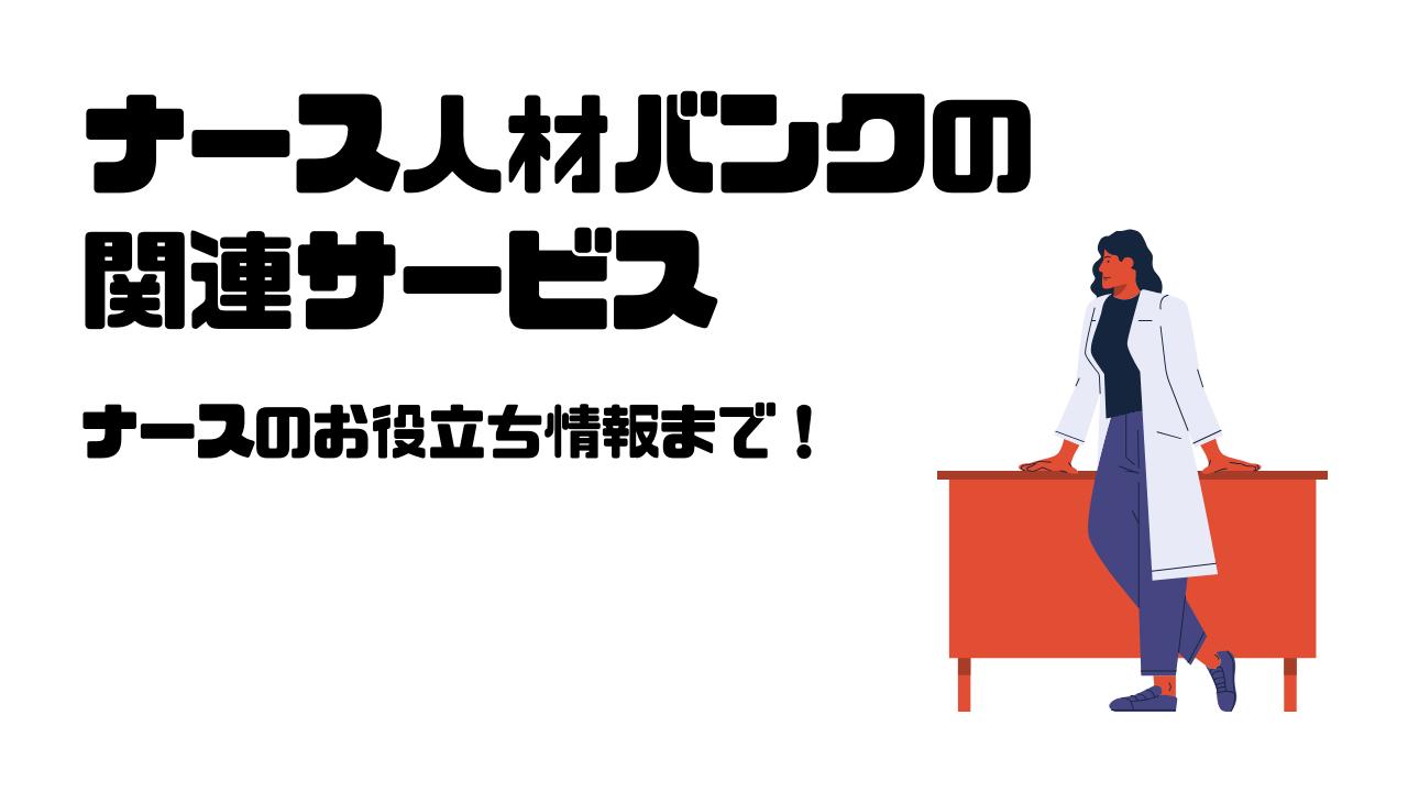 ナース人材バンク_関連サービス