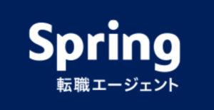 Spring転職エージェント
