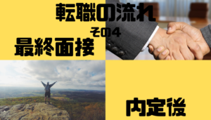 転職_流れ_4