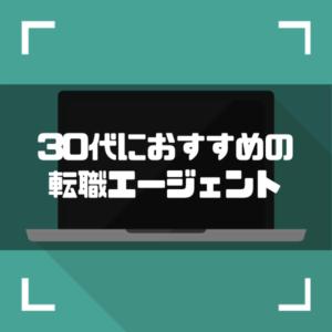 【30代向け】転職エージェント・転職サイトおすすめ人気8社|失敗しない選び方&活用方法を徹底解説