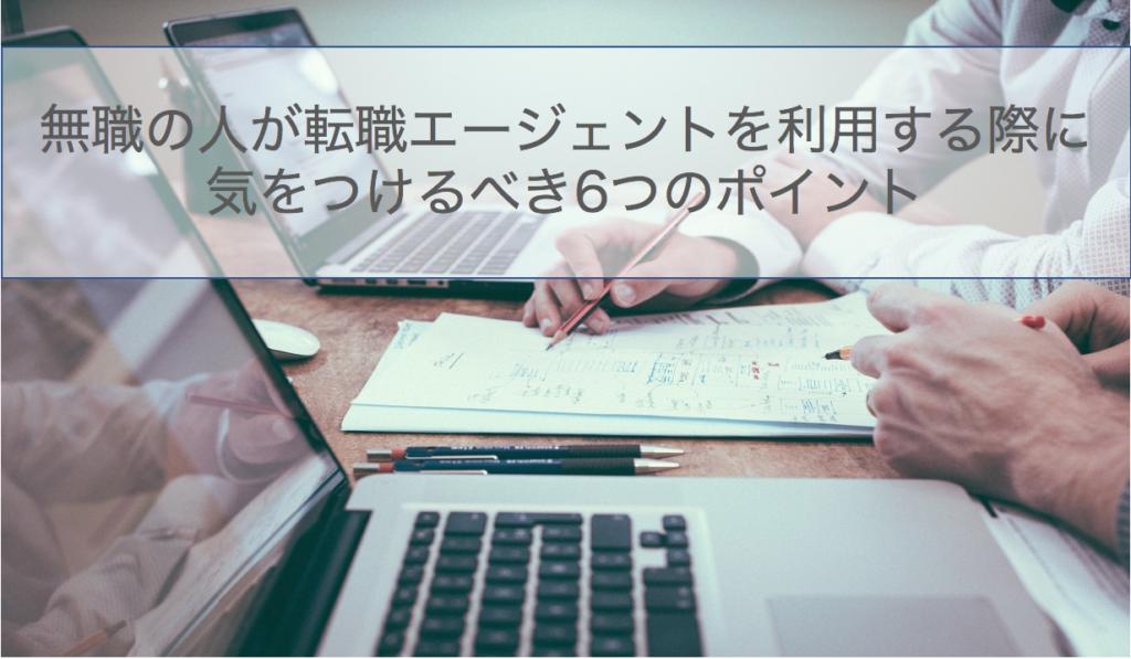 転職エージェント_無職14
