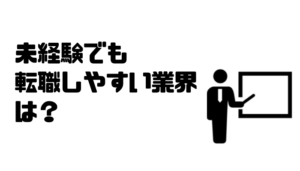 未経験_業界