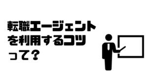転職エージェント_コツ