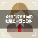 【2021年版】女性におすすめの転職エージェント3社を徹底比較!