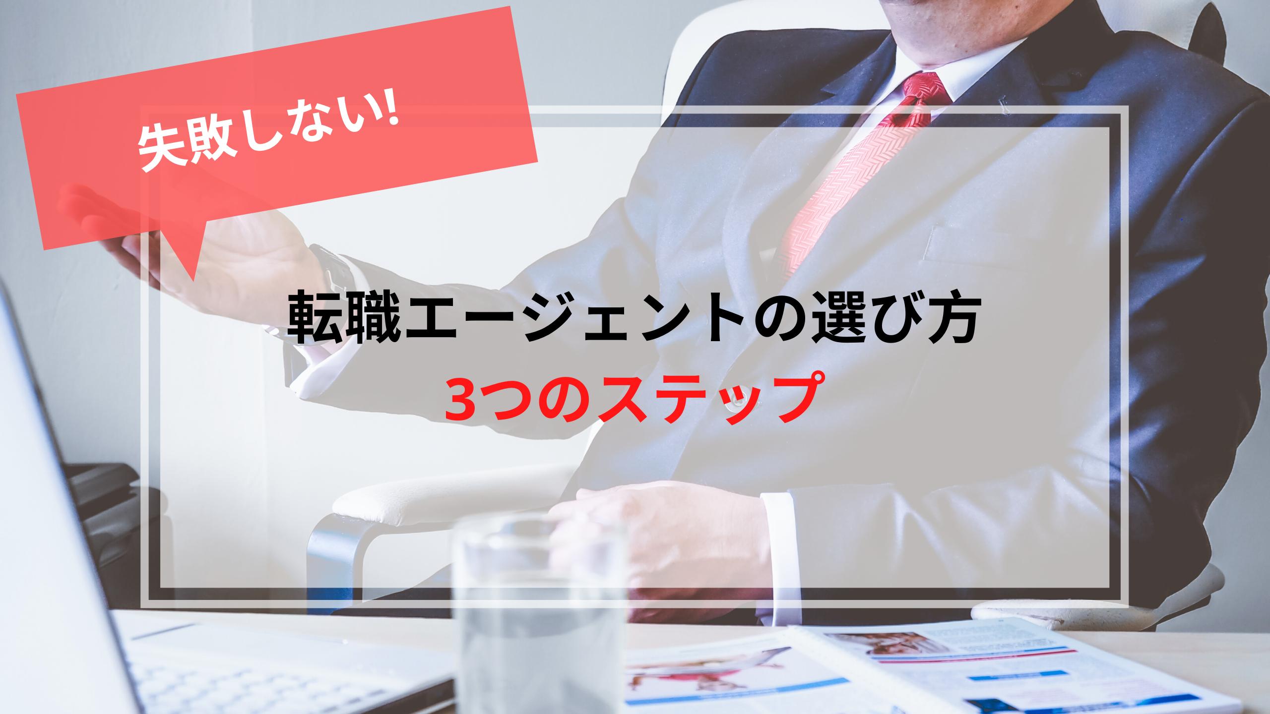 転職エージェント_選び方_ステップ